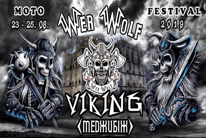 """Вікінги, шалені ритми та безкомпромісні битви. Хмельничан запрошують на """"Wer Wolf"""" фестиваль"""