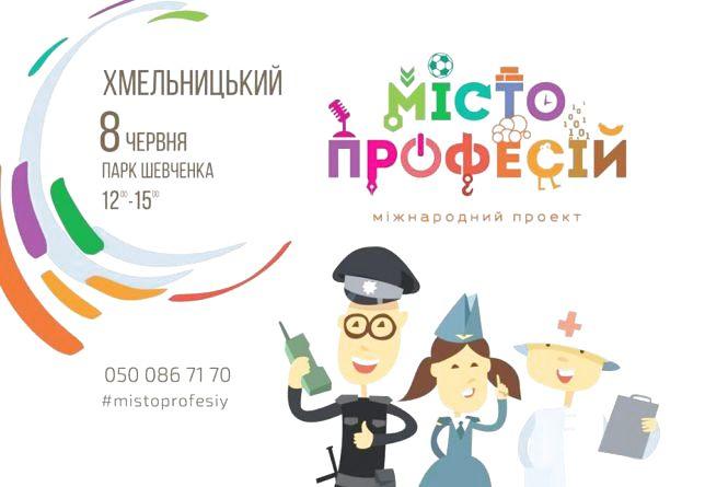 """Попрацювати та заробити: у Хмельницькому знову влаштують """"Місто професій"""" для діток"""