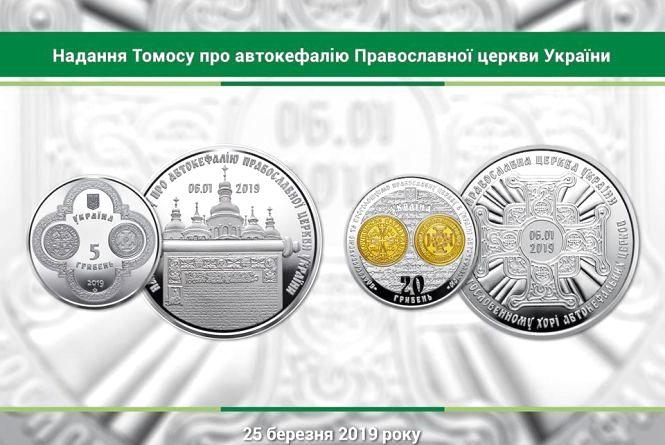 Нацбанк України випустить монети, присвячені томосу