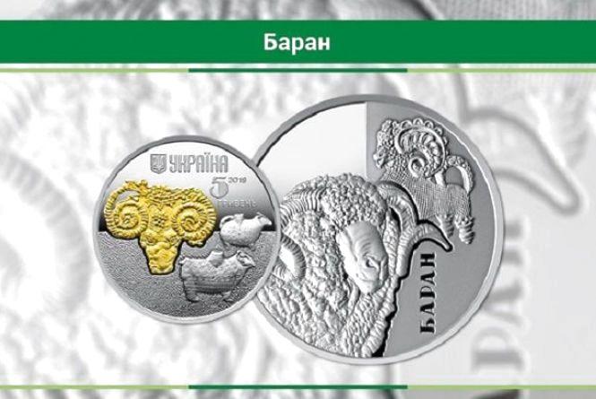 """Нацбанк ввів в обіг нову пам'ятну монету """"Баран"""""""