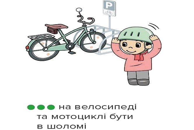 Як не вбитись на дорозі. Хмельницьким велосипедистам нагадали правила їзди по місту