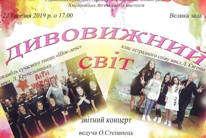 """Хмельничан кличуть на """"дивовижний"""" концерт"""