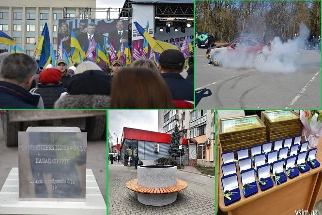 Від візиту Порошенка до шаленого спринт-слалому: ТОП-5 новин тижня у Хмельницькому