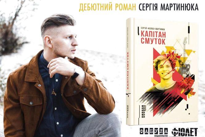 """Соліст гурту """"Фіолет"""" презентує у Хмельницькому свій дебютний роман"""