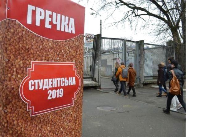 """У центрі Хмельницького студенти встановлять двометрову """"пачку"""" гречки"""