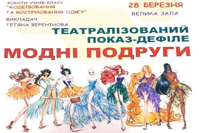 """Хмельничан кличуть на театралізований показ-дефіле """"Модні подруги"""""""