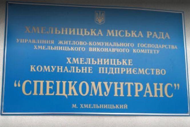 Бухгалтера хмельницького «Спецкомунтрансу» підозрюють у привласненні 1,6 мільйона гривень
