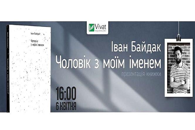 """Іван Байдак презентує хмельничанам свою нову книгу """"Чоловік з моїм іменем"""""""