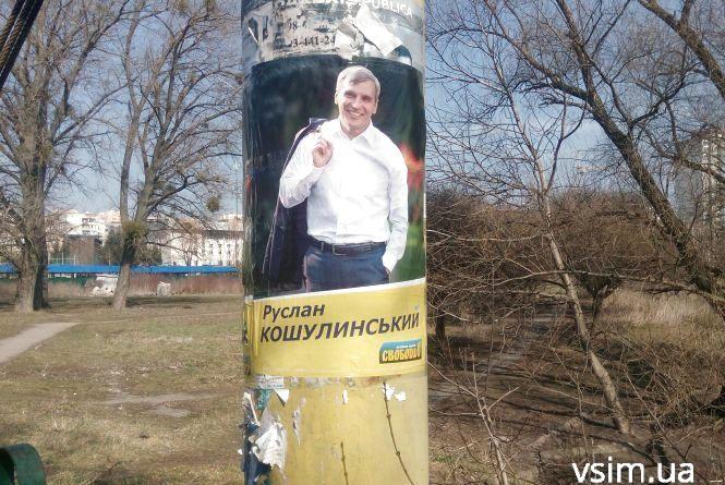 """Кандидат """"на стовпі"""": яка ситуація із стихійною політичною рекламою у Хмельницькому"""