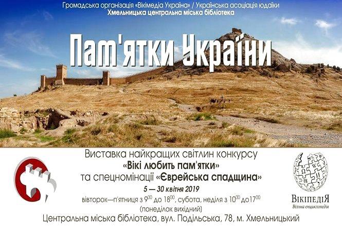 Найкращі фото пам'яток культурної спадщини України покажуть у Хмельницькому