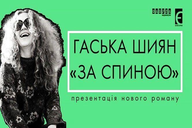 """Гаська Шиян презентує у Хмельницькому свій новий роман """"За спиною"""""""