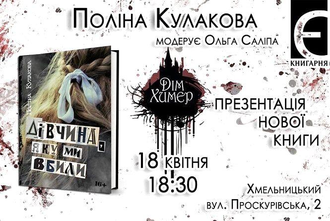 """Поліна Кулакова  презентує у Хмельницькому свою нову книгу """"Дівчина, яку ми вбили"""""""