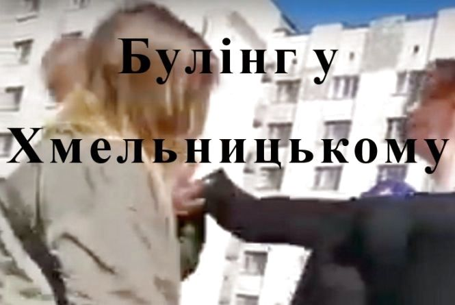 Хмельницькі школярки побили 14-річну дівчину та виклали відео у Facebook. Вони вже в поліції