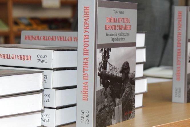Британський політолог Тарас Кузьо презентував у Хмельницькому свою книгу «Війна Путіна проти України» (Політична агітація)