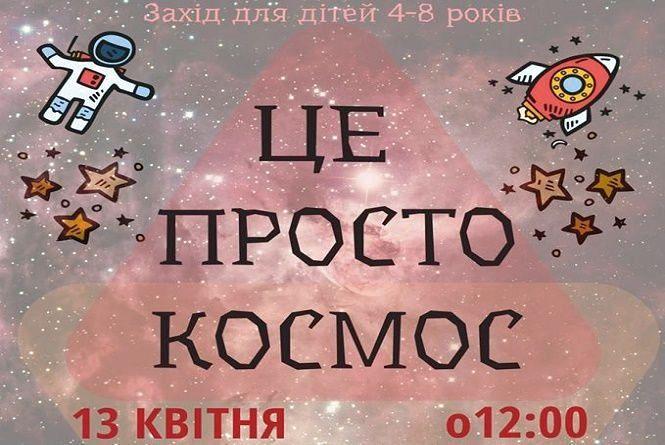 """""""Космічну"""" суботу для малюків влаштують у книгарні на Проскурівській"""