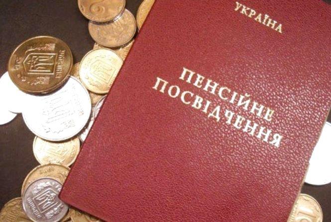 """Вже цього року українцям можуть виплатити """"13-ту пенсію"""""""