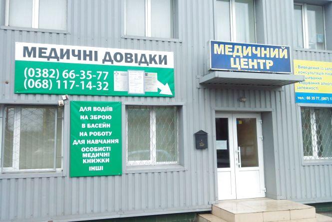 """У медичному центрі """"Звіробій"""" проводять профогляди для працівників організацій та підприємств різних форм власності (Новини компаній)"""