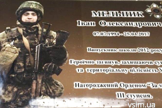 У Хмельницькому з'явилась меморіальна дошка Івану Мельнику, якого вбив російський снайпер