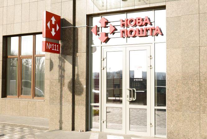 13 відділень компанії «Нова Пошта» відкрилось у Хмельницькій області у березні (Новини компаній)