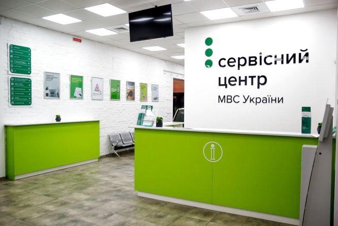 Плануйте візит заздалегідь: як працюватимуть сервісні центри МВС у Хмельницькому на свята