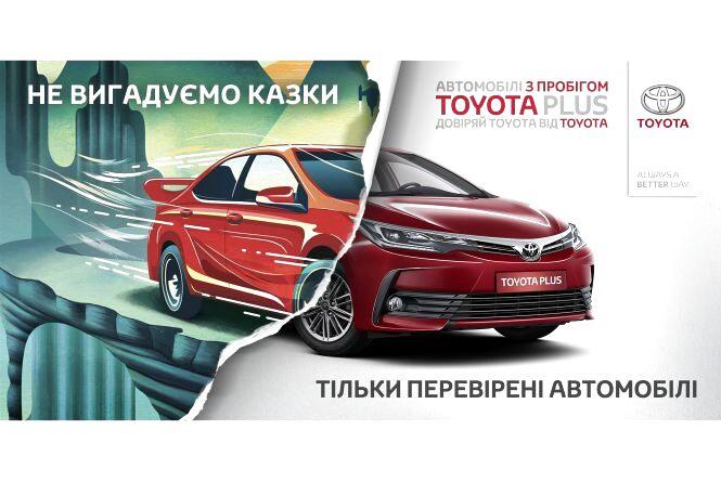 TOYOTA пропонує придбати автомобіль з пробігом за програмою TOYOTA PLUS (Новини компаній)