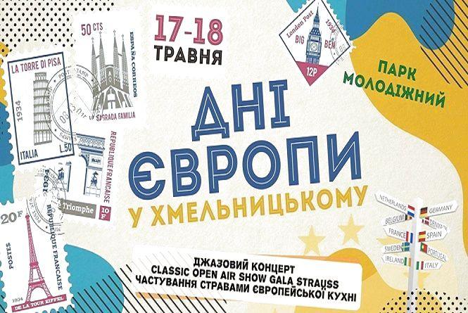 Концерти просто неба та смаколики: у Хмельницькому пройдуть Дні Європи
