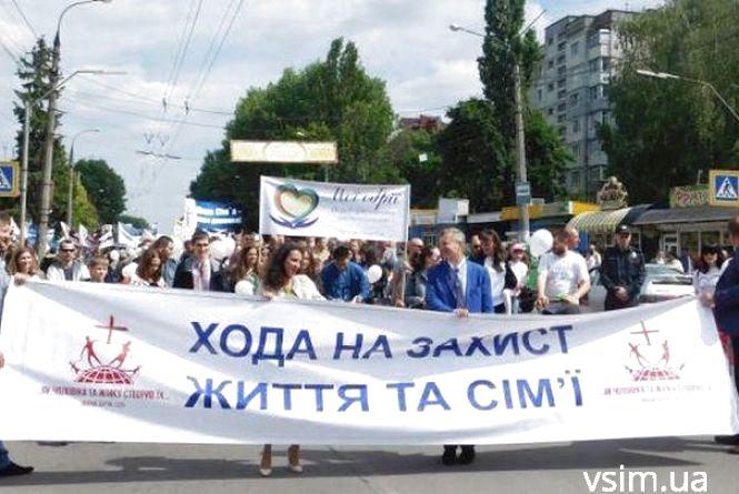 У Хмельницькому пройде марш за традиційні сімейні цінності