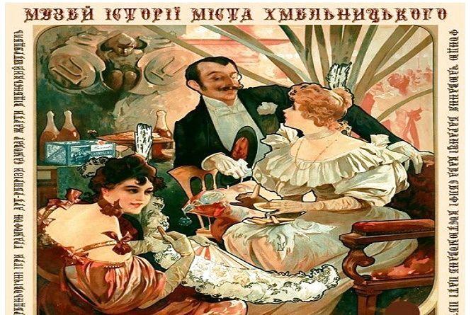 У Хмельницькому влаштують історичну костюмовану вечірку