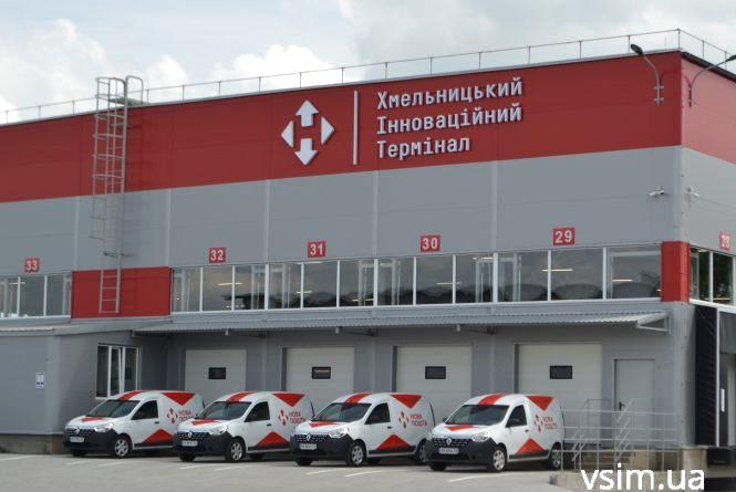 Як працює хмельницький термінал «Нової пошти» за 9,5 мільйона євро