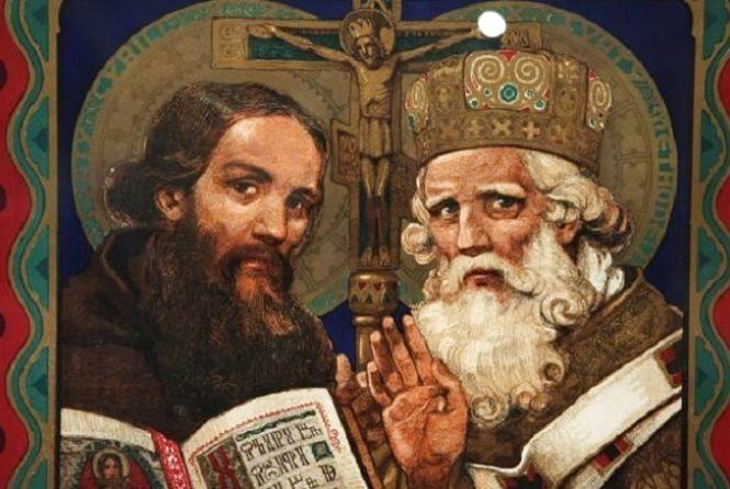 24 травня — День слов'янської писемності і культури