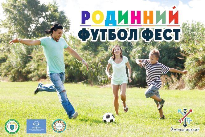 У Хмельницькому оберуть найкращу футбольну родину міста