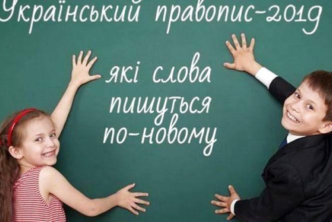 Ирод, павза та соли: відсьогодні в Україні діє новий правопис