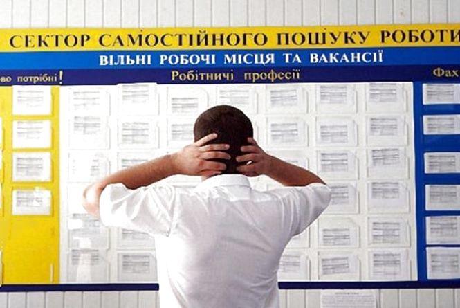 На Хмельниччині зменшується кількість безробітних