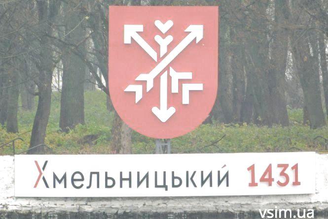 Привітай місто та отримай приз: у міськраді оголосили конкурс на найкраще вітання Хмельницькому