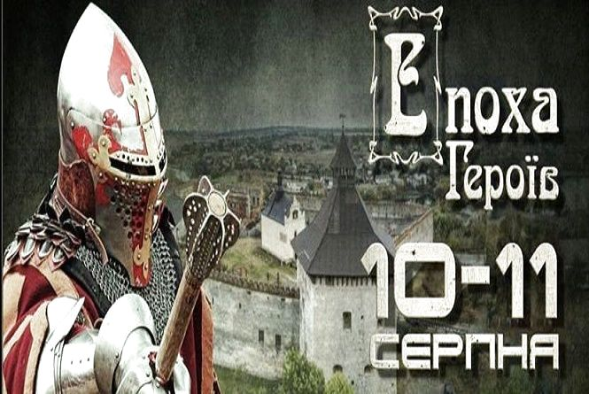 Лицарські бої  та небанальні розваги. Хмельничан кличуть на середньовічний фестиваль
