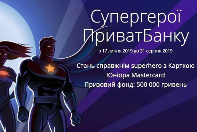 ПриватБанк розшукує на Хмельниччині супергероїв, щоб вручити півмільйона гривень (Новини компаній)