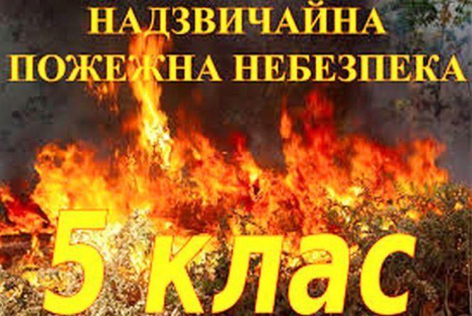 Надзвичайна пожежна небезпека на 3 дні: попередження для хмельничан