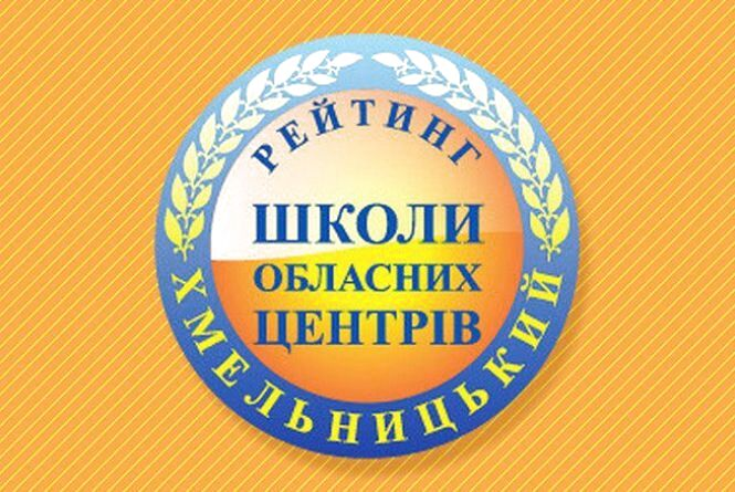 Кращі школи Хмельницького та області: рейтинг-2019