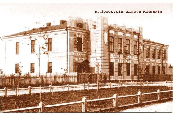 Жіноча гімназія і двокласні училища: якими були перші навчальні заклади в Хмельницькому