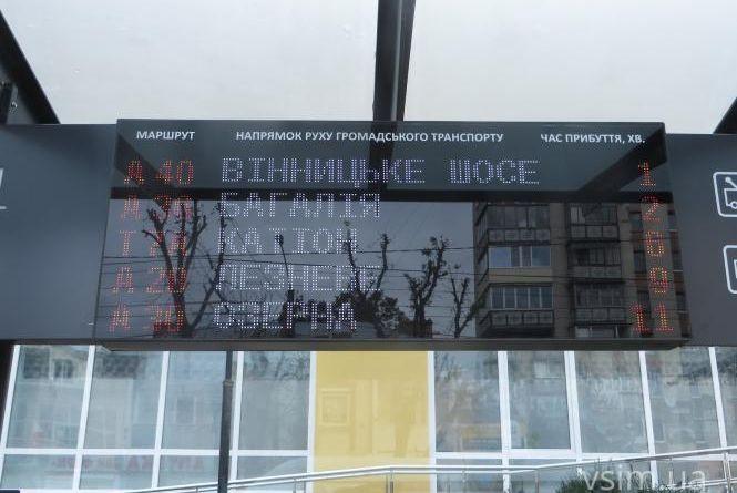 Де у Хмельницькому з'являться нові «розумні зупинки»