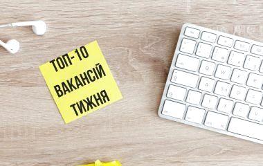 ТОП-10 вакансій у Хмельницькому із найбільшою зарплатою 5156bc14b1c30
