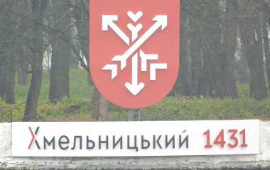 Фото дня: на Острові Кохання з'явився герб Хмельницького