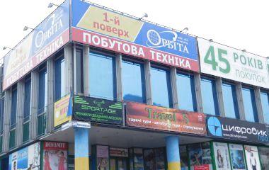 """Ми перевірили як підприємці міняють """"кричущі"""" вивіски на магазинах Хмельницького"""