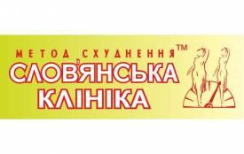 Метод «Слов'янська клініка» ТМ - оздоровче схуднення (Новини компаній)
