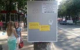 """Нові рекламні тумби на Кам'янецькій: про причетність """"Свободи"""" і заборону Верховної Ради"""