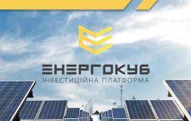 Новини компаній: ЕНЕРГОКУБ - твоє майбутнє з сонячною енергетикою
