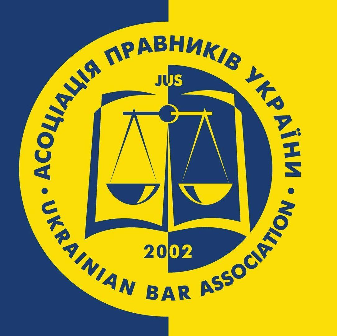 Асоціація правників України